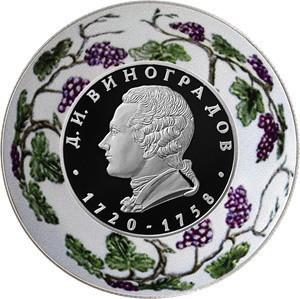 2 рубля 2020 серебро «Д.И. Виноградов»