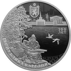 3 рубля 2020 серебро «100-летие образования Республики Карелия»