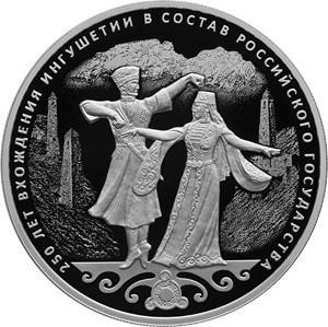 3 рубля 2020 серебро 250-летие вхождения Ингушетии в состав России