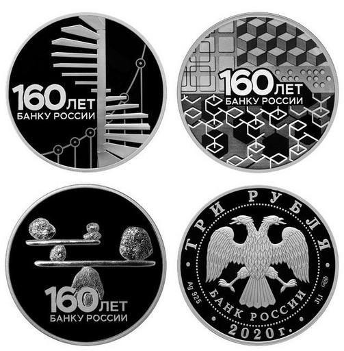 3 рубля 2020 серебро набор 160-летие банка России