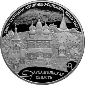 25 рублей 2020 серебро Свято-Троицкий Антониево-Сийский монастырь