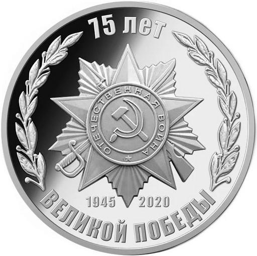 Памятная медаль к 75-летию Победы в ВОв
