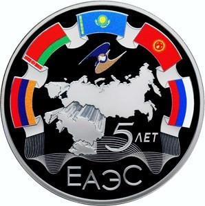 3 рубля 2019 серебро «5-летие ЕАЭС»
