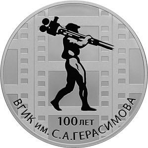 Монета 3 рубля 100-летие ВГИК имени С.А. Герасимова - 2019 года