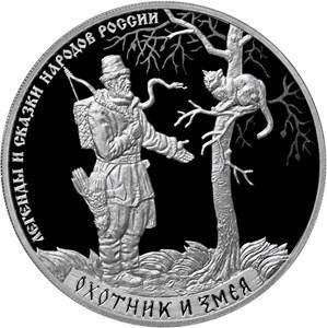 Монета 3 рубля Охотник и змея - 2019 года