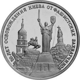 3 рубля 1993 50-летие освобождения Киева от фашистских захватчиков