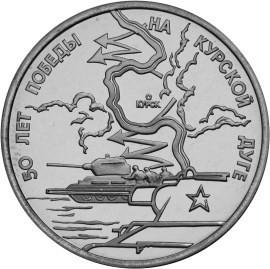 3 рубля 1993 50-летие Победы на Курской дуге