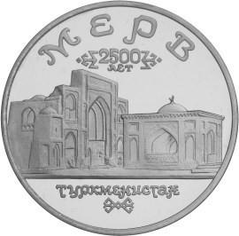 5 рублей 1993 Архитектурные памятники древнего Мерва