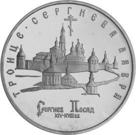 5 рублей 1993 Троице-Сергиева лавра Сергиев Посад