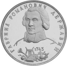 1 рубль 1993 250-летие со дня рождения Г.Р. Державина