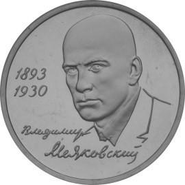 1 рубль 1993 100-летие со дня рождения В.В. Маяковского