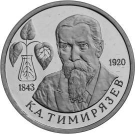 1 рубль 1993 «150-летие со дня рождения К.А. Тимирязева»
