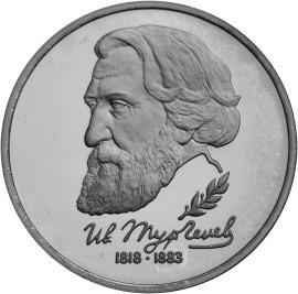 1 рубль 1993 «175-летие со дня рождения И.С. Тургенева»