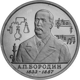 1 рубль 1993 «160-летие со дня рождения А.П. Бородина»