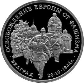 3 рубля 1994 «Освобождение советскими войсками Белграда»