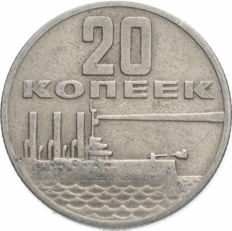 20 копеек 1967 50 лет Советской власти