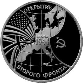 3 рубля 1994 Открытие второго фронта