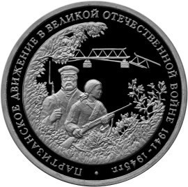 3 рубля 1994 Партизанское движение в ВОв