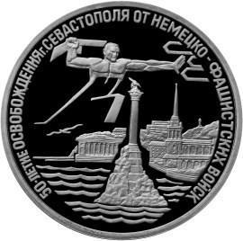 3 рубля 1994 Освобождение Севастополя от немецко-фашистских войск