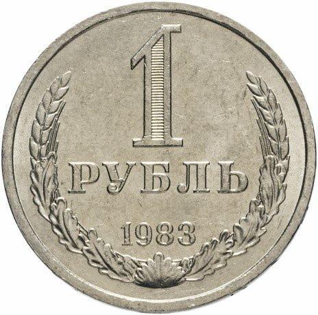 1 рубль 1983 года годовик