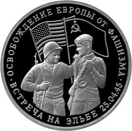 3 рубля 1995 Освобождение Европы от фашизма Встреча на Эльбе