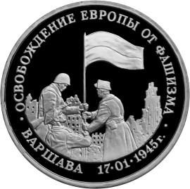 3 рубля 1995 Освобождение Европы от фашизма Варшава