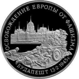 3 рубля 1995 Освобождение Европы от фашизма Будапешт