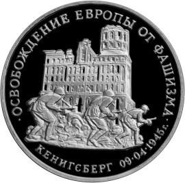 3 рубля 1995 Освобождение Европы от фашизма Кенигсберг