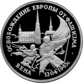 3 рубля 1995 Освобождение Европы от фашизма Вена