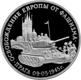 3 рубля 1995 Освобождение Европы от фашизма Прага