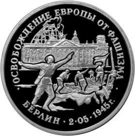 3 рубля 1995 Освобождение Европы от фашизма Берлин