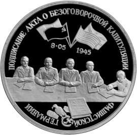 3 рубля 1995 Освобождение Европы от фашизма Капитуляция Германии