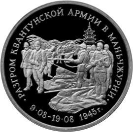 3 рубля 1995 Разгром советскими войсками Квантунской армии в Маньчжурии