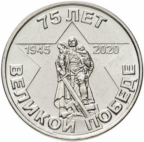 1 рубль 2020 Приднестровье «75 лет Великой Победе»