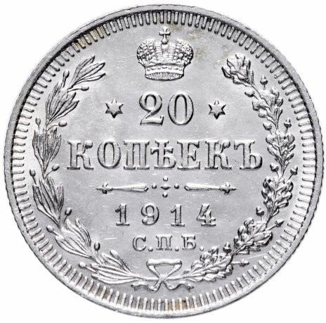 Монета 20 копеек 1914 года СПБ ВС
