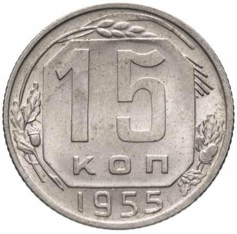 15 копеек 1955 года