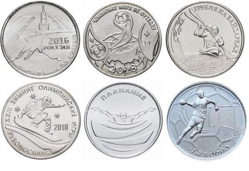 Набор 1 рубль Спорт Приднестровье (6 монет) - 2016-2020 годов