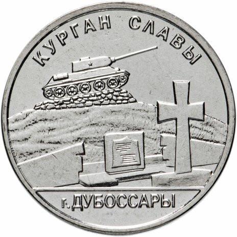 1 рубль 2020 Приднестровье «Курган славы г. Дубоссары»