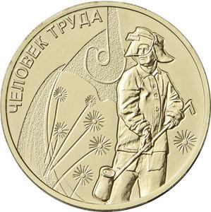 10 рублей 2020 «Человек труда» (Металлургия)