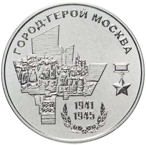 25 рублей 2020 Приднестровье «Город-герой Москва»
