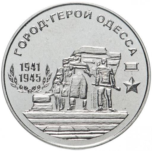 25 рублей 2020 Приднестровье «Город-герой Одесса»
