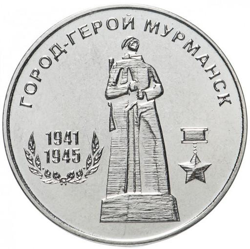 25 рублей 2020 Приднестровье «Город-герой Мурманск»