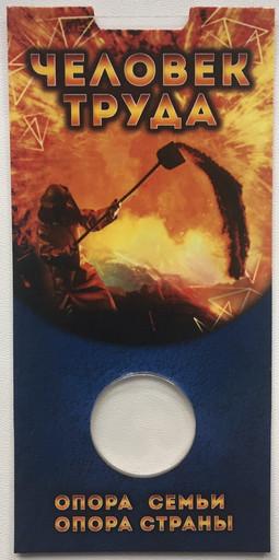 Блистер для монеты 10 рублей 2020 «Человек труда» (Металлургия)