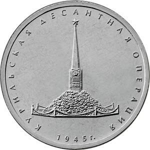 5 рублей 2020 Курильская десантная операция