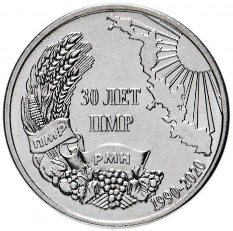 1 рубль 2020 Приднестровье «30 лет ПМР»
