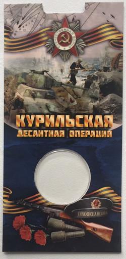 Блистер для монеты 5 рублей Курильская десантная операция