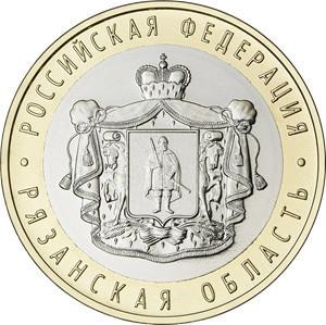 10 рублей 2020 Рязанская область