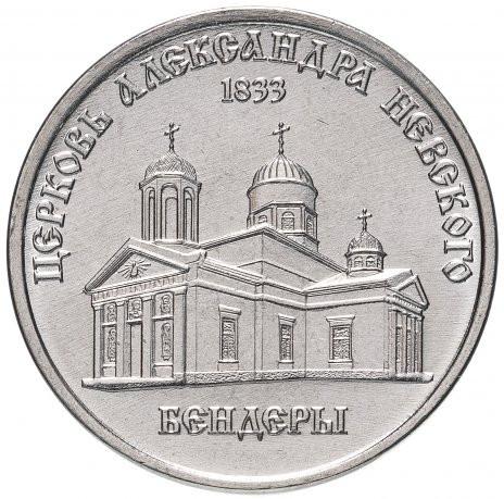 1 рубль 2020 Приднестровье «Церковь Александра Невского г. Бендеры»