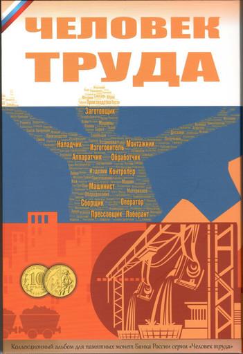 Капсульный альбом для монет 10 рублей из серии Человек Труда