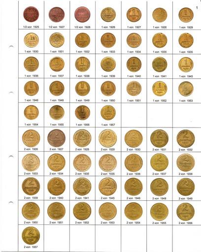 Комплект из 6-ти разделительных листов для монет регулярного чекана СССР 1921-1957 годов